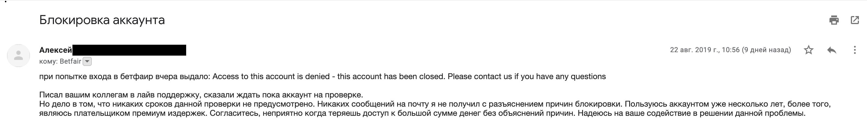 betfair заблокирован аккаунт